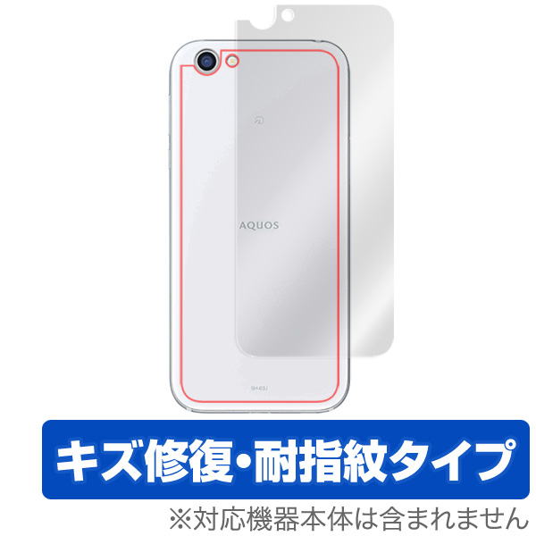 OverLay Magic for AQUOS R SH-03J / SHV39 背面用保護シート