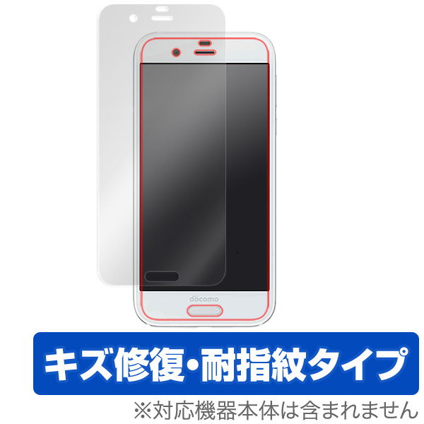 OverLay Magic for AQUOS R SH-03J / SHV39 表面用保護シート