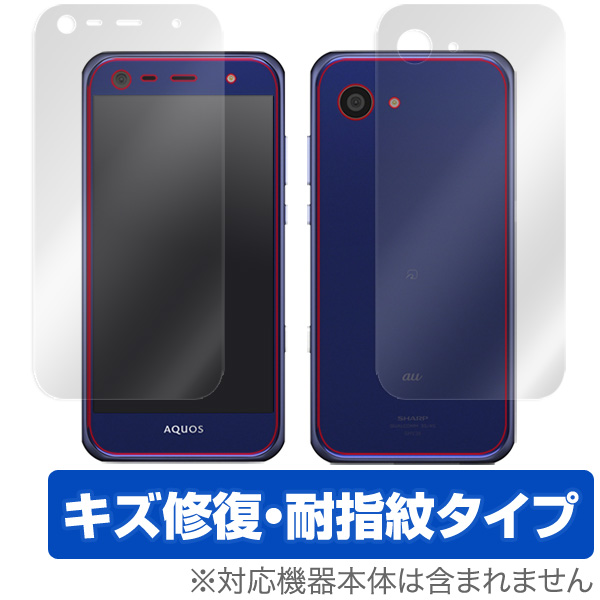 OverLay Magic for AQUOS Xx3 mini / SERIE mini SHV38 『表面・背面セット』