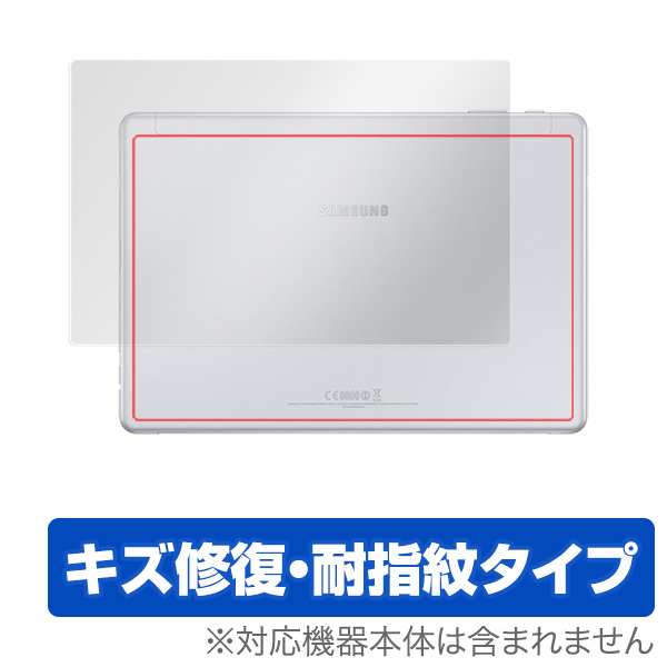 OverLay Magic for Galaxy Book 10.6 背面用保護シート
