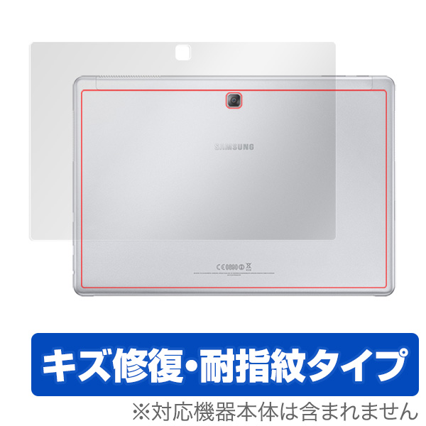 OverLay Magic for Galaxy Book 12.0 背面用保護シート