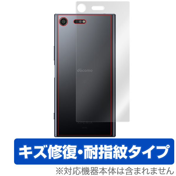 OverLay Magic for Xperia XZ Premium SO-04J 背面用保護シート