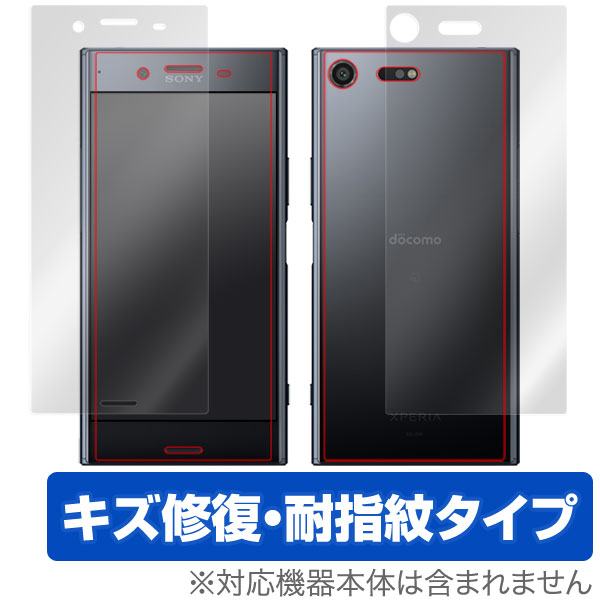 OverLay Magic for Xperia XZ Premium SO-04J 『表面・背面セット』