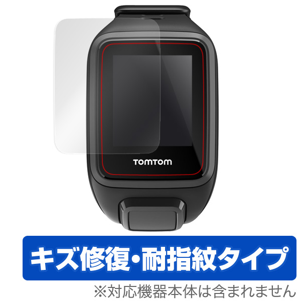 OverLay Magic for TomTom Spark Cardio / Spark Cardio + Music / Adventurer (2枚組)