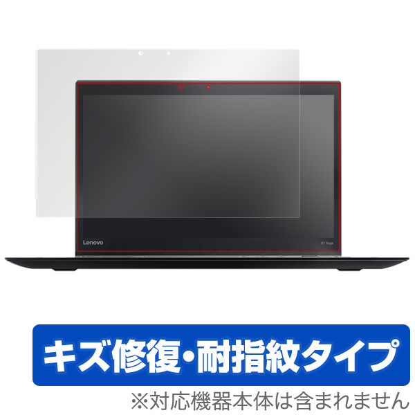 OverLay Magic for ThinkPad X1 Yoga (2017年モデル)