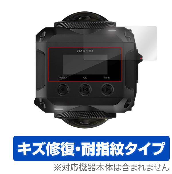 OverLay Magic for GARMIN VIRB 360 (2枚組)