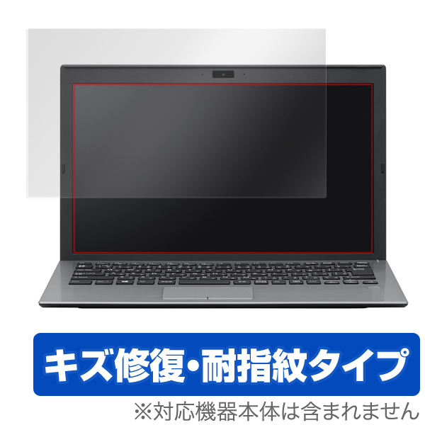 OverLay Magic for VAIO S13 VJS1321 / VAIO Pro PG VJPG11 シリーズ (2018/2017)