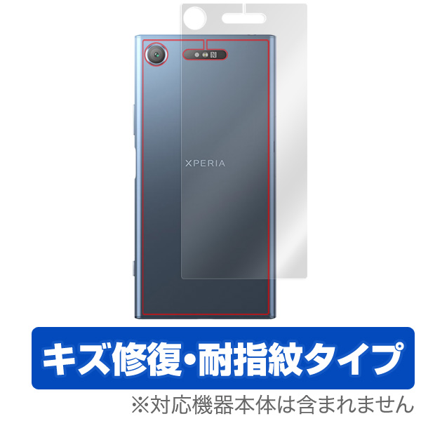 OverLay Magic for Xperia XZ1 SO-01K / SOV36 背面用保護シート