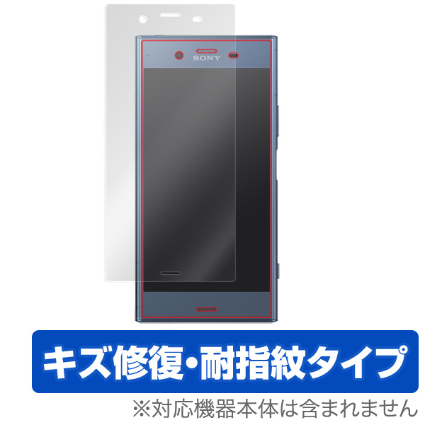 OverLay Magic for Xperia XZ1 SO-01K / SOV36 表面用保護シート
