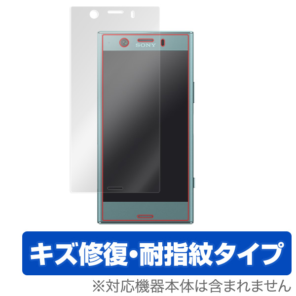 OverLay Magic for Xperia XZ1 Compact SO-02K 表面用保護シート