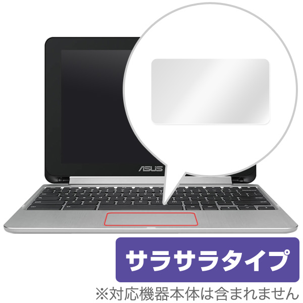 OverLay Protector for トラックパッド ASUS Chromebook Flip C101PA