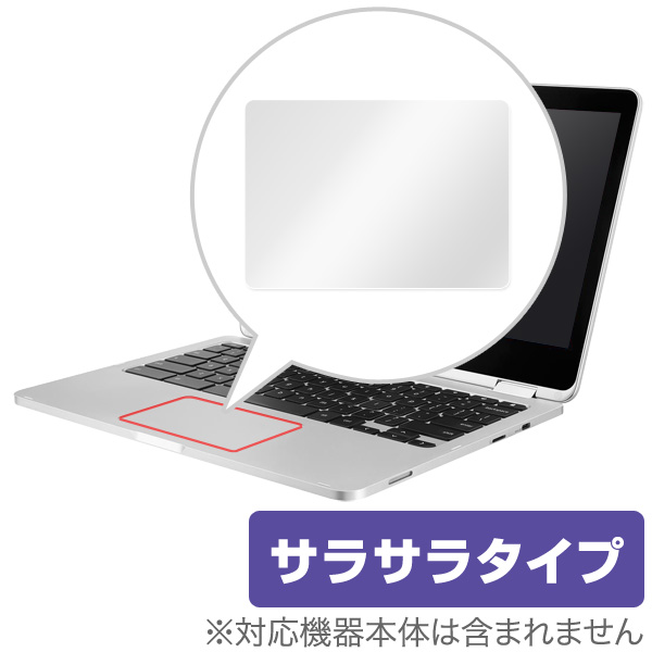 OverLay Protector for トラックパッド ASUS Chromebook Flip C302CA