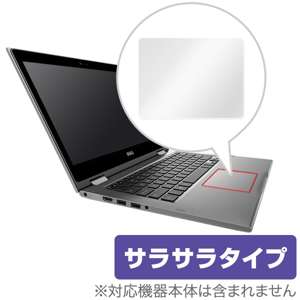 OverLay Protector for トラックパッド Inspiron 13 5000シリーズ (5378) 2-in-1