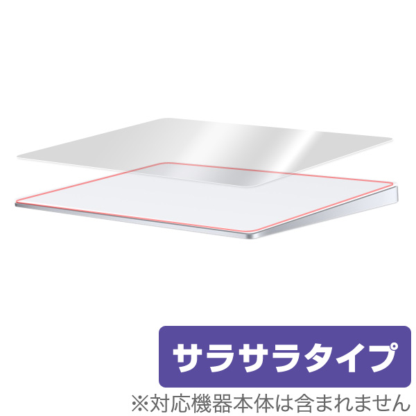 OverLay Protector for Magic Trackpad 2