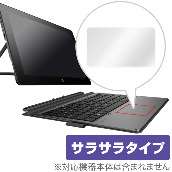 OverLay Protector for トラックパッド HP Pro x2 612 G2