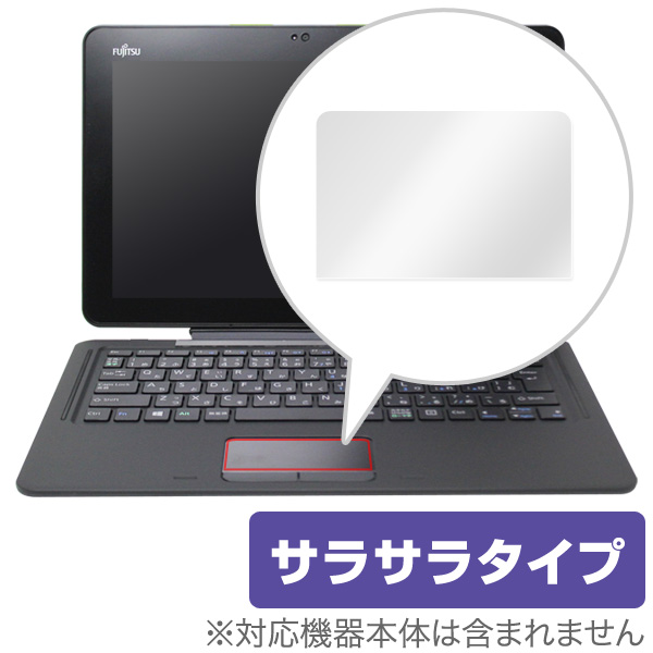 OverLay Protector for トラックパッド ARROWS Tab R727/R