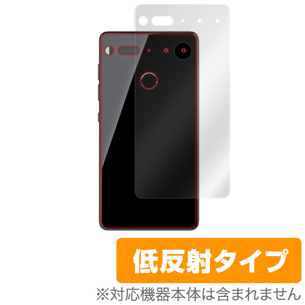 OverLay Plus for Essential Phone PH-1 背面用保護シート