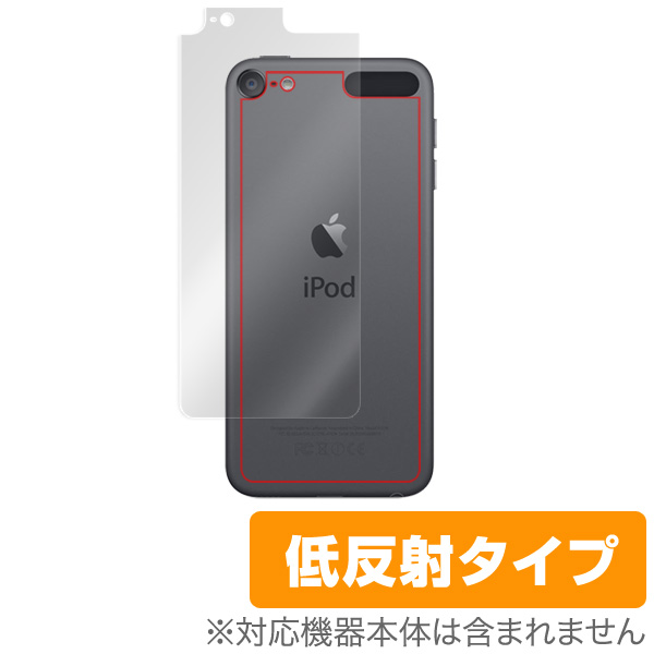 OverLay Plus for iPod touch (第6世代) 背面用保護シート