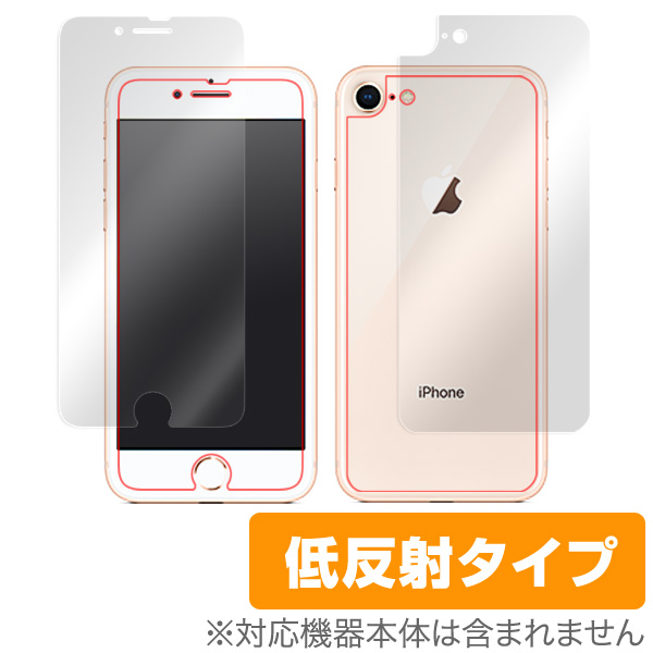 OverLay Plus for iPhone 8 / iPhone 7 『表面・背面セット』