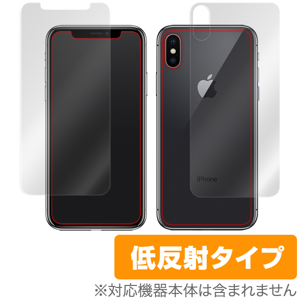 OverLay Plus for iPhone X 『表面・背面セット』