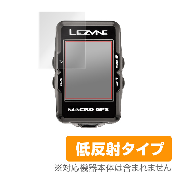 OverLay Plus for LEZYNE MACRO GPS (2枚組)