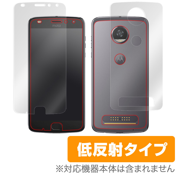 OverLay Plus for Moto Z2 Play 『表面・背面セット』