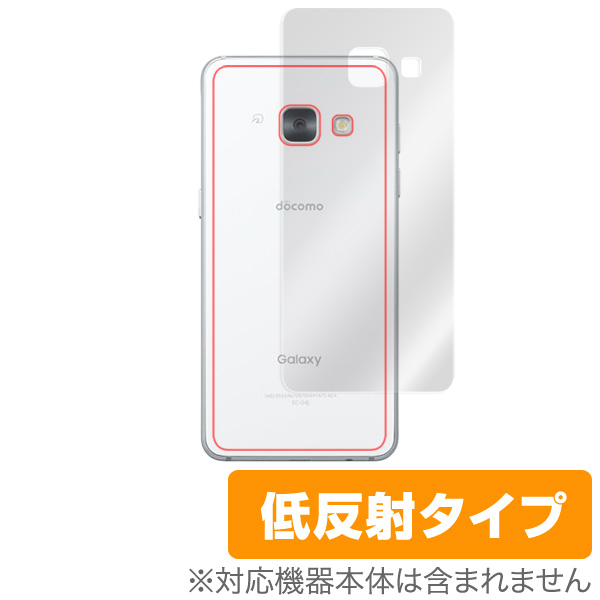OverLay Plus for Galaxy Feel SC-04J 背面用保護シート