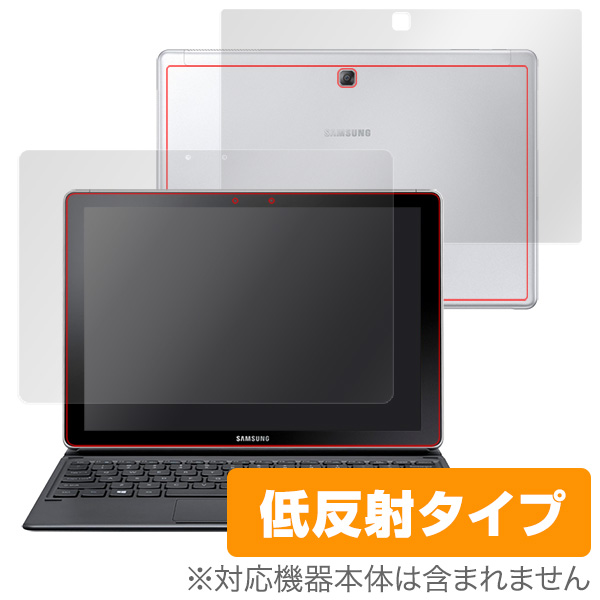 OverLay Plus for Galaxy Book 12.0 『表面・背面セット』