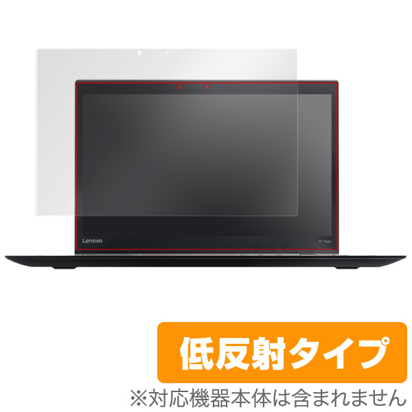 OverLay Plus for ThinkPad X1 Yoga (2017年モデル)