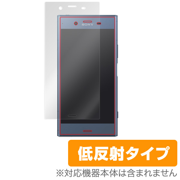 OverLay Plus for Xperia XZ1 SO-01K / SOV36 表面用保護シート
