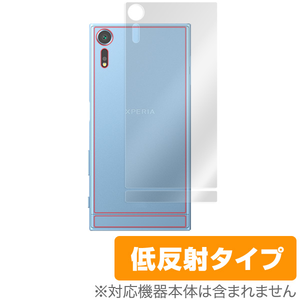 OverLay Plus for Xperia XZs SO-03J / SOV35 背面用保護シート
