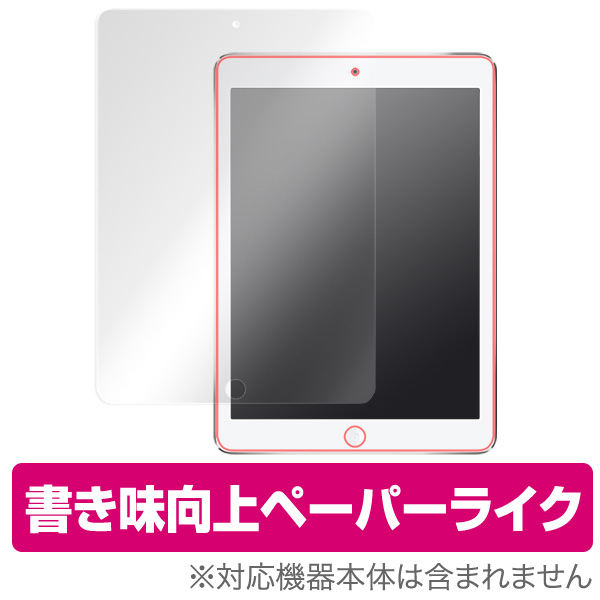 OverLay Paper for iPad(第5世代) / iPad Pro 9.7インチ / iPad Air 2 / iPad Air