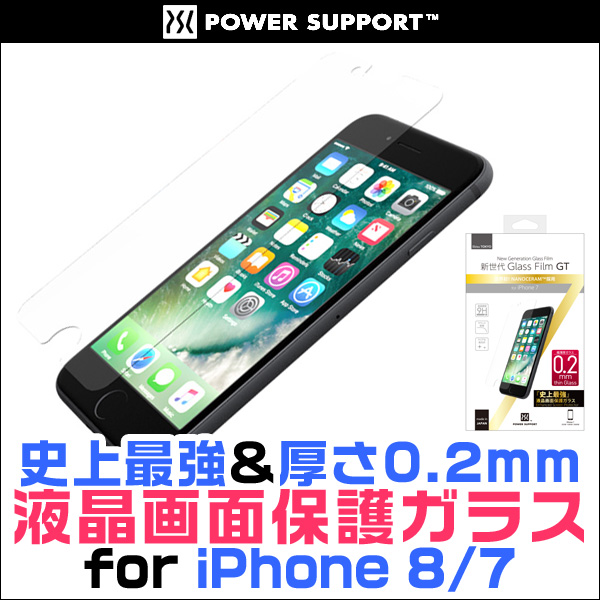 新世代 Glass Film GT (0.2mm thin Glass) for iPhone 7