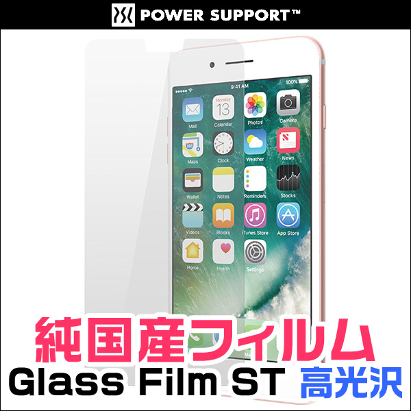 Glass Film ST (純国産フィルム) 高光沢 for iPhone 8 Plus / iPhone 7 Plus
