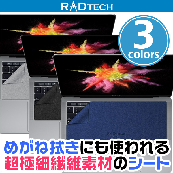 ScreenSavrz for MacBook Pro 13インチ (2017/2016) / MacBook Pro 15インチ (2017/2016)
