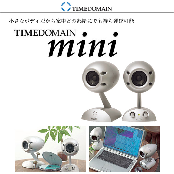 TIMEDOMAIN mini