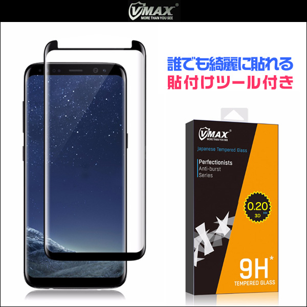 VMAX Curved Tempered Glass (貼付けツール付き) for Galaxy S8 SC-02J / SCV36