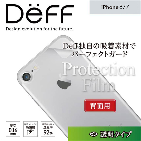 Deff Protection Film for iPhone 7 背面用 透明