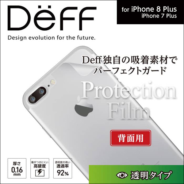 Deff Protection Film for iPhone 7 Plus 背面用 透明
