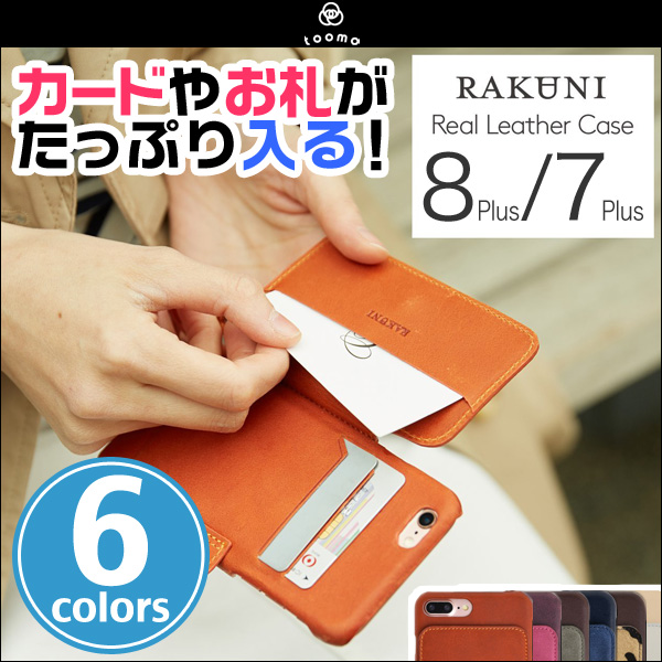 RAKUNI Leather Case for iPhone 7 Plus