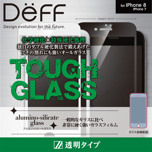 Deff TOUGH GLASS フルカバー 通常 for iPhone 8 / 7