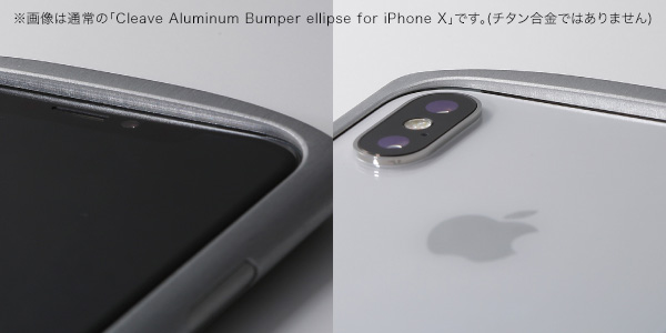 Cleave Titanium Bumper ellipse Premium Edition for iPhone X