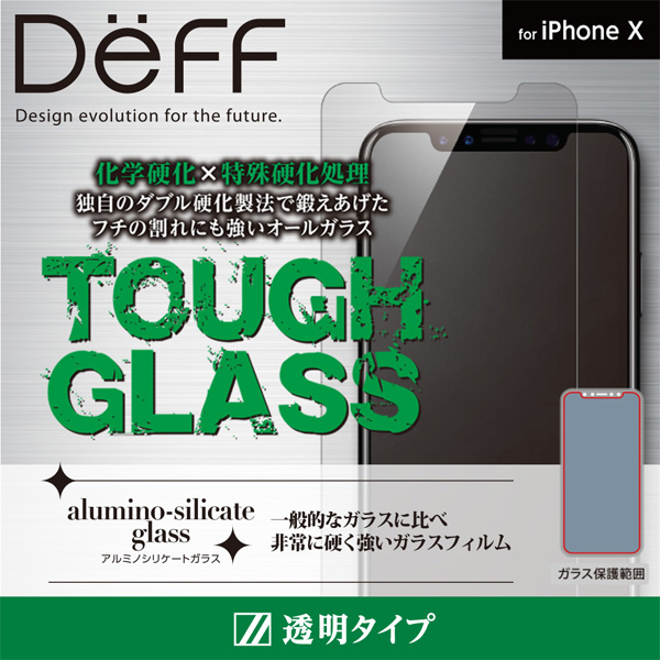 Deff TOUGH GLASS フチなし透明 通常 for iPhone X