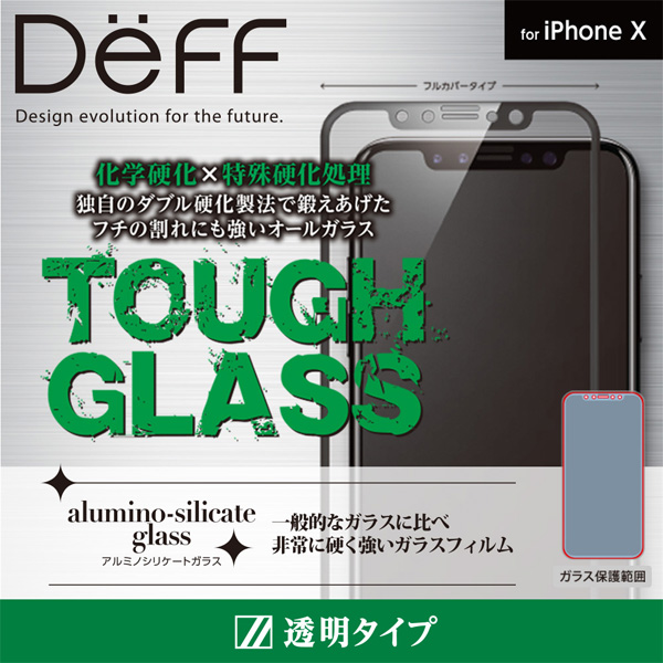 Deff TOUGH GLASS フルカバー 通常 for iPhone X