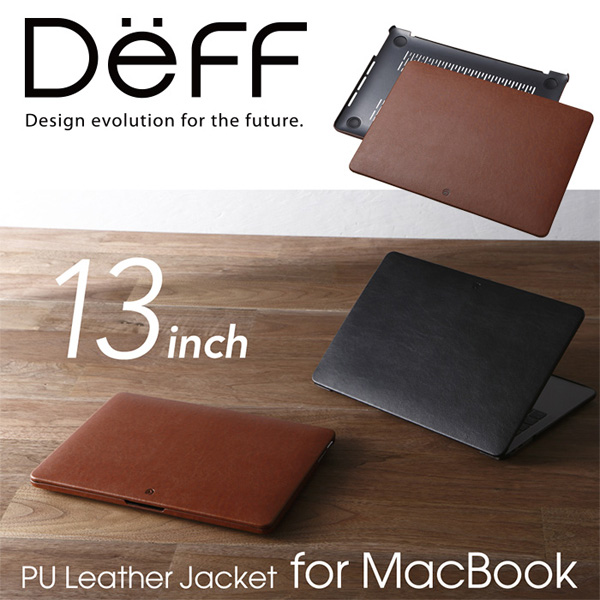 PU Leather Jacket for MacBook Pro 13インチ(Late 2016)