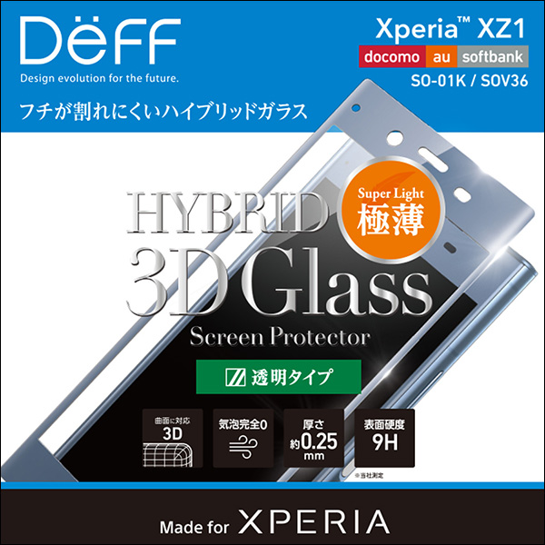 Deff Hybrid 3D Glass Screen Protector 通常 for Xperia XZ1 SO-01K / SOV36
