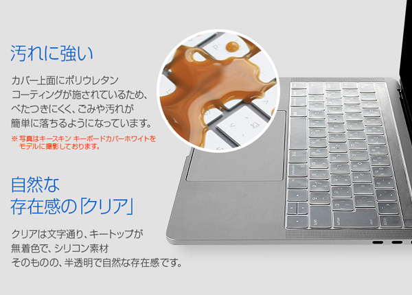 BEFiNE キースキン キーボードカバー for MacBook Pro 13インチ(Late 2016)/MacBook Pro 15インチ(Late 2016)(Touch BarとTouch ID搭載モデル)(クリア)