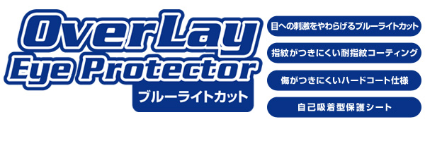 OverLay Eye Protector for NEC LAVIE Hybrid ZERO HZ750/GA / HZ550/GA / HZ350/GA シリーズ