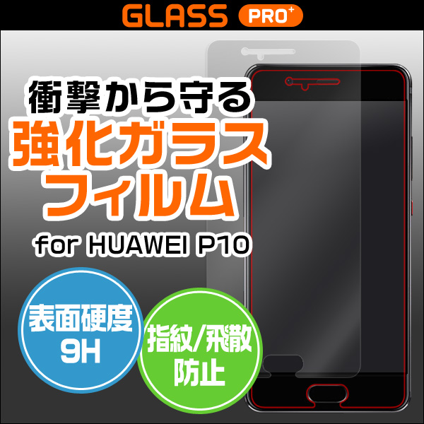 GLASS PRO+ Premium Tempered Glass Screen Protection for HUAWEI P10