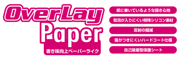 OverLay Paper for iPad Pro 12.9インチ